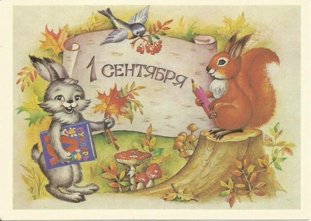 открытки советских времен 1 сентября память