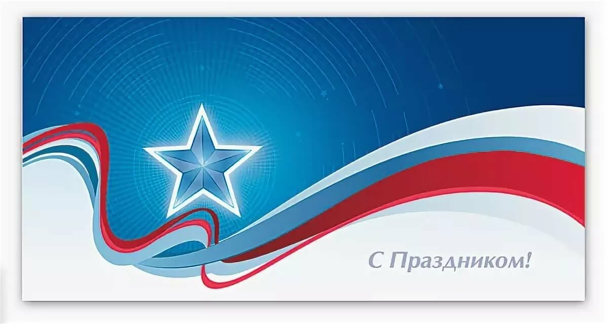 Флаг россии для открытки