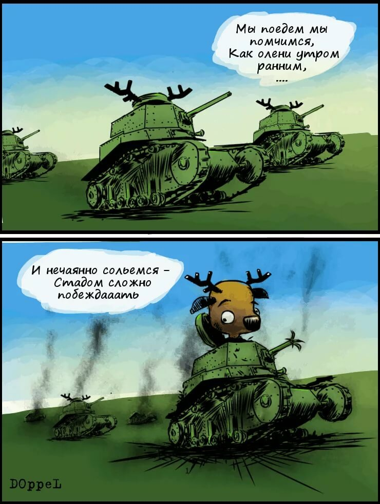 Днем, картинки приколов про танки