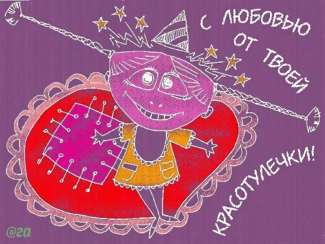 Добрый день, день св. валентина приколы картинки