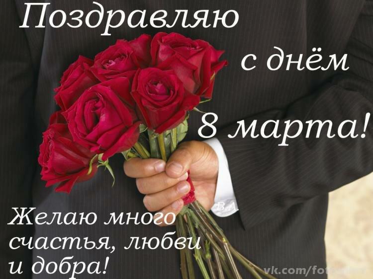 Поздравления любовные с 8 марта