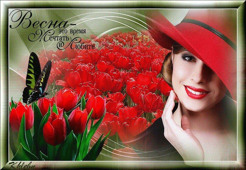 Открытка ты прекрасна как весна