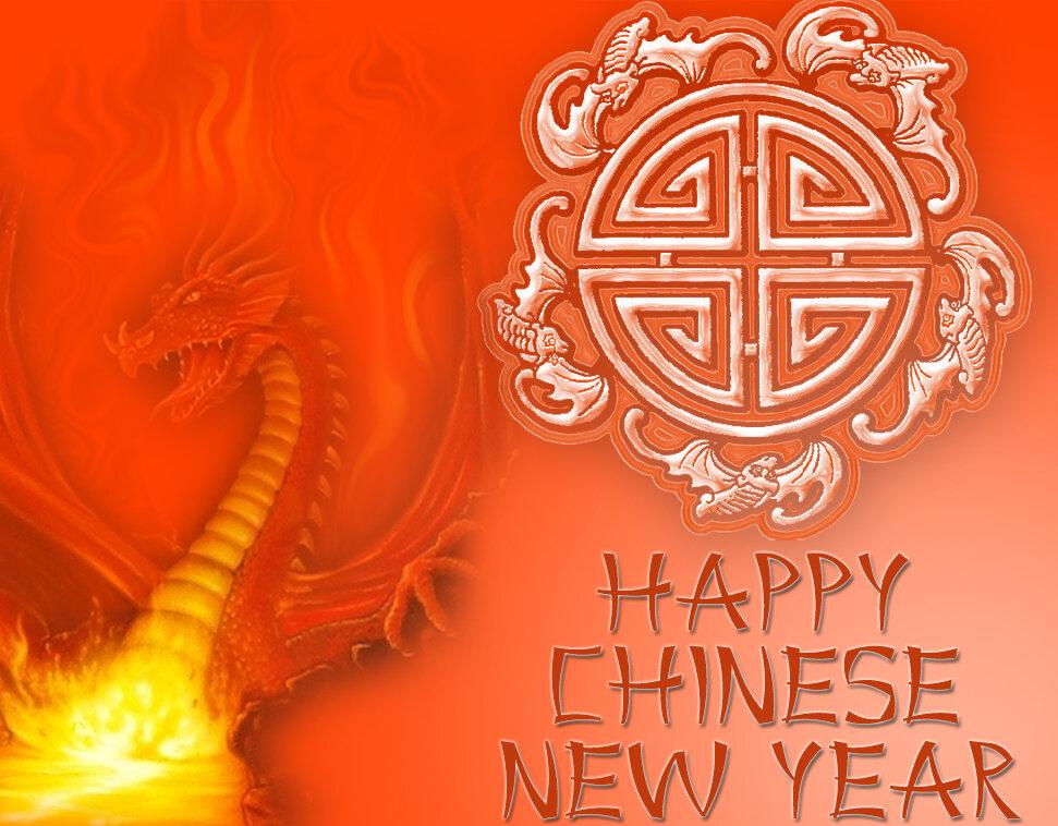 Картинки поздравления, картинки с надписью китайский новый год