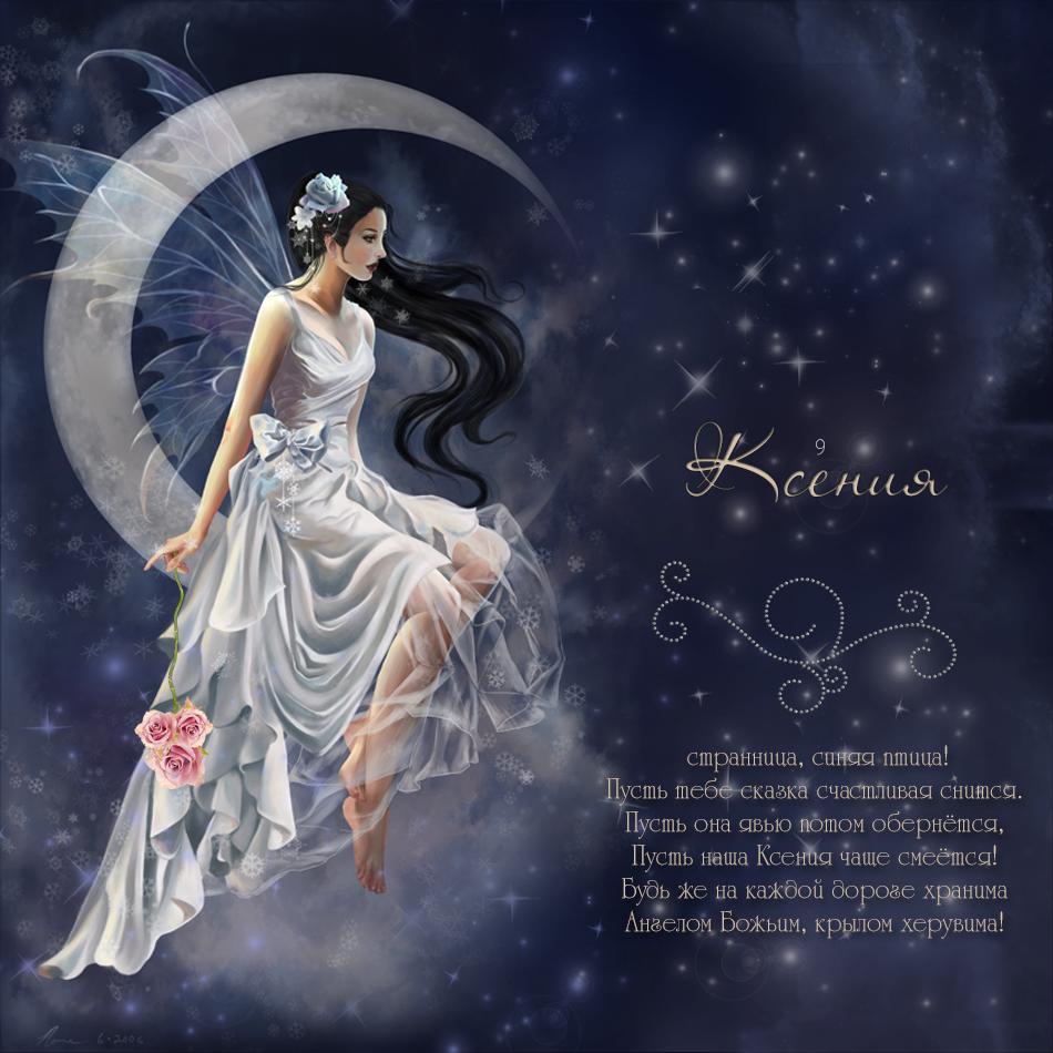 Приколы, открытки с ангелом оксаны