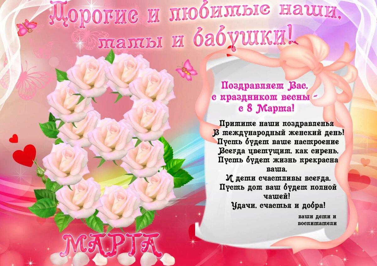 Каникулы летние, картинка поздравление с 8 марта для детей