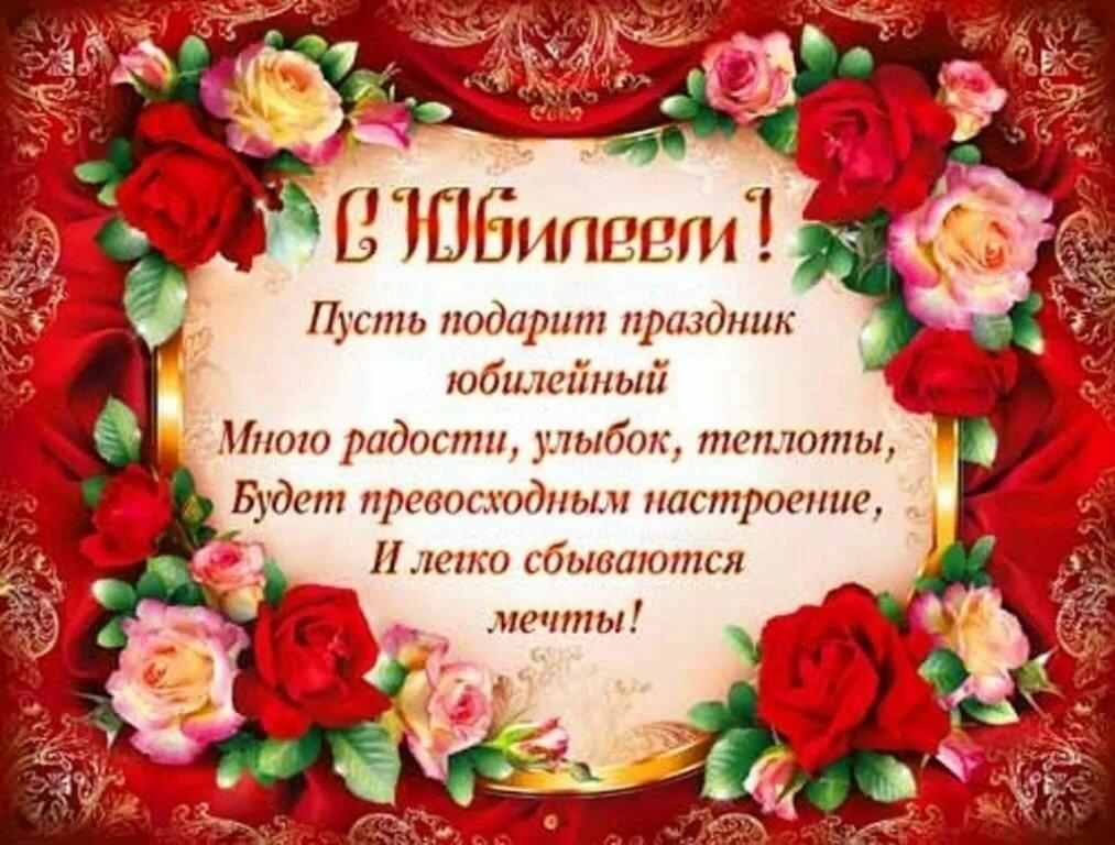 Открытка с юбилеем 80 лет женщине в стихах красивые, сладостями надписями сладостями