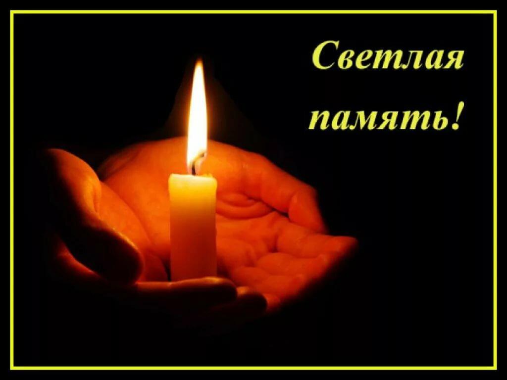 Открытки со свечой скорби и соболезнования