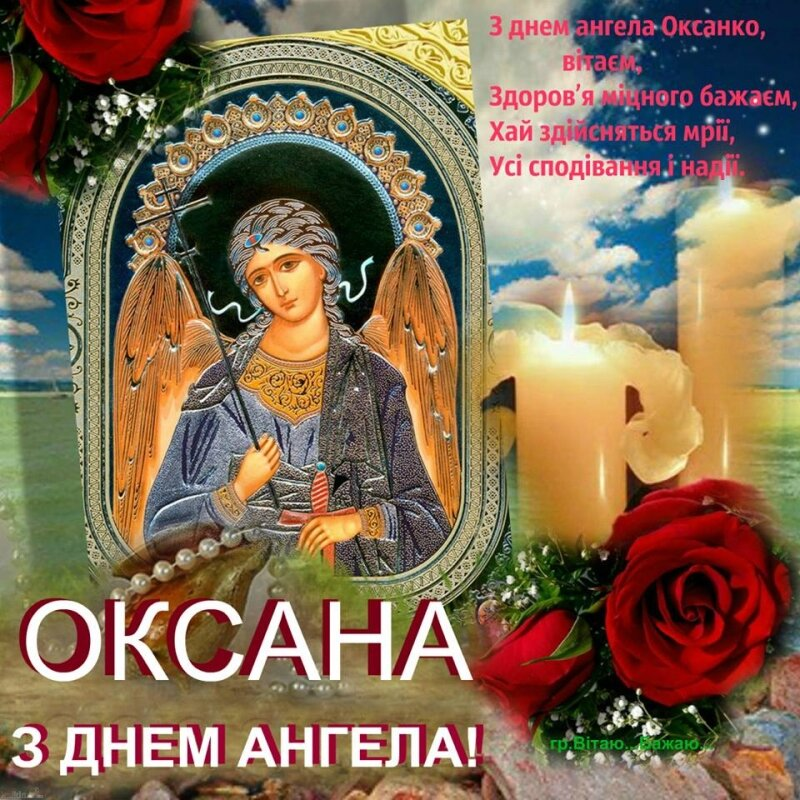 День ангела оксаны открытки