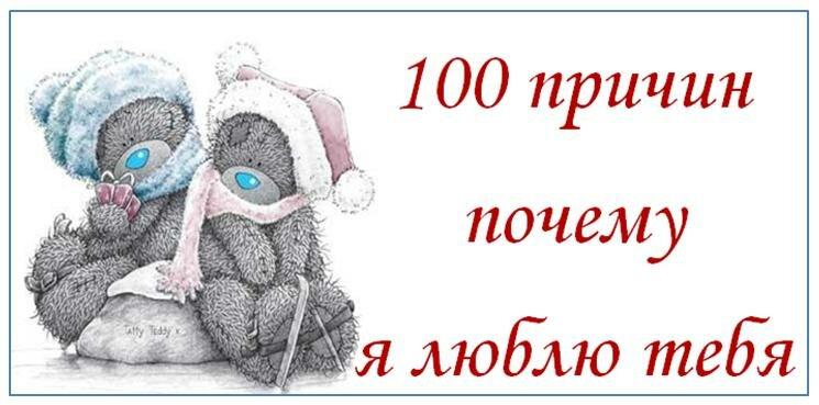 Картинки с надписью 101 причина почему я тебя люблю, или фото днем