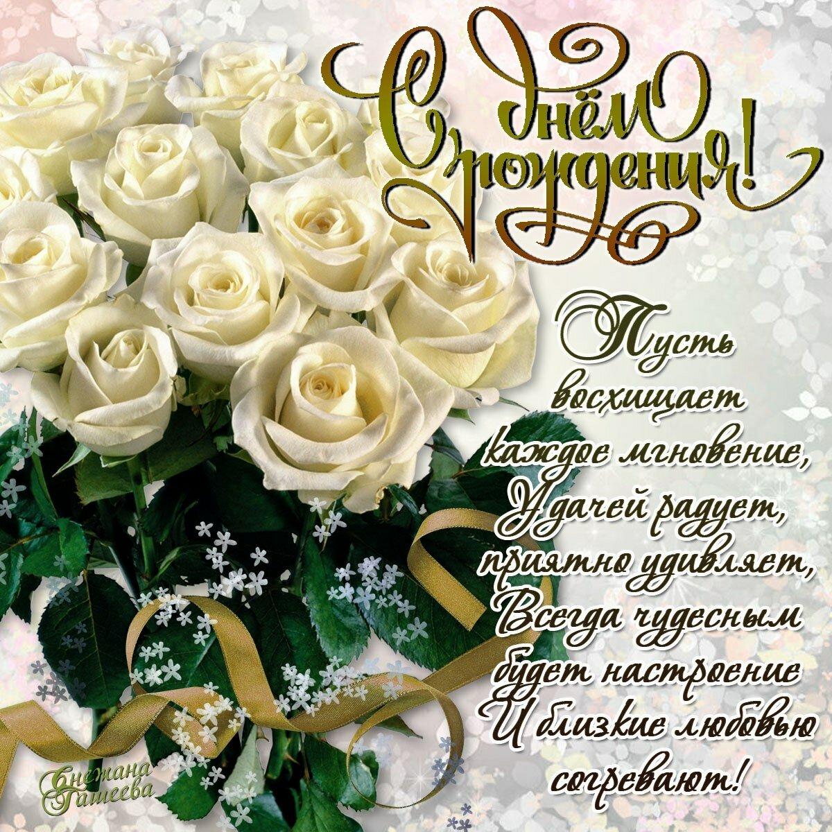 Слова поздравления с днем рождения картинки