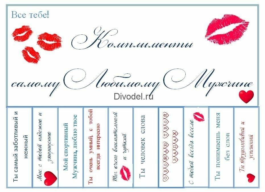 Беременной, открытка комплимент любимому мужу