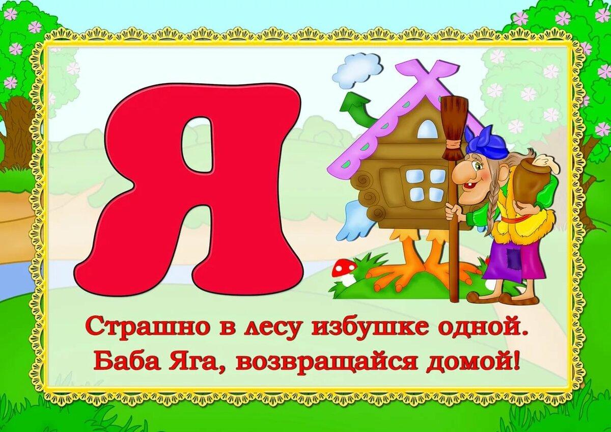 Веселая азбука стихи и картинки