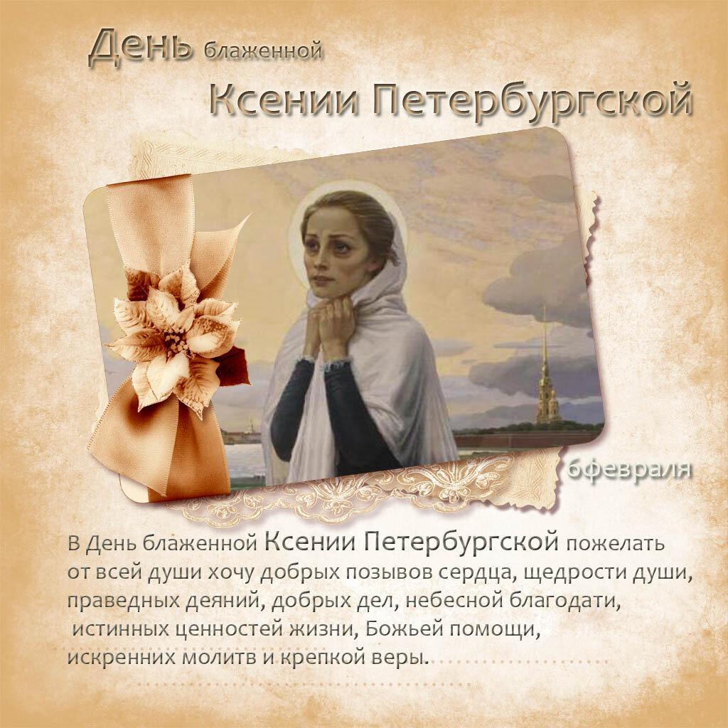выпускник ксения петербургская открытка с именинами бурого