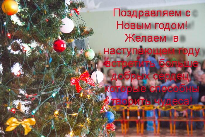 Поздравления на новогодний утренник