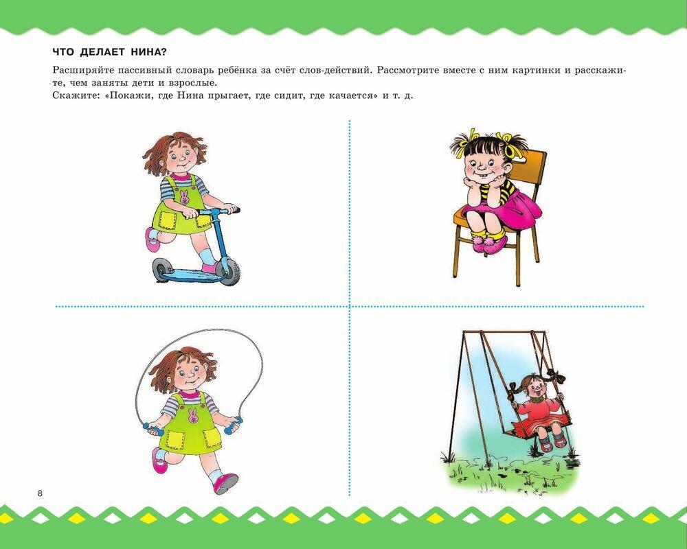 Картинки развитие речи малыша