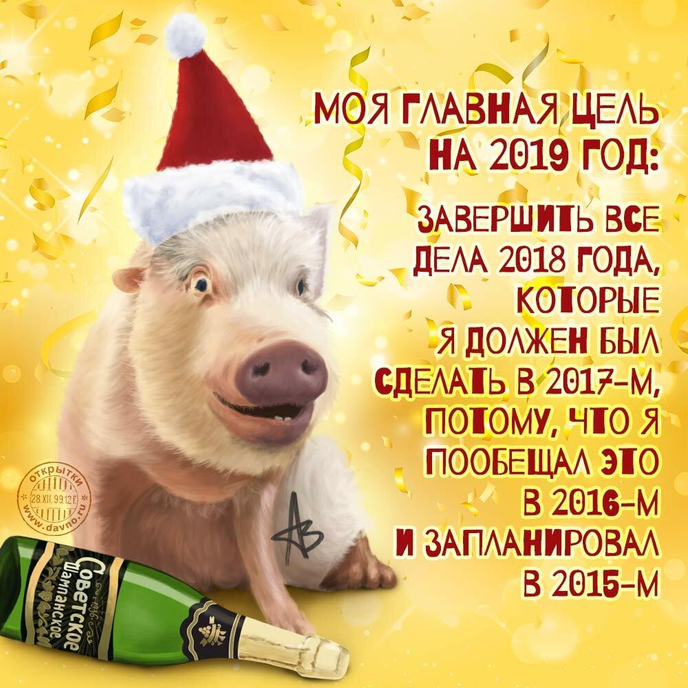 Открытки с стихами на новый год 2019