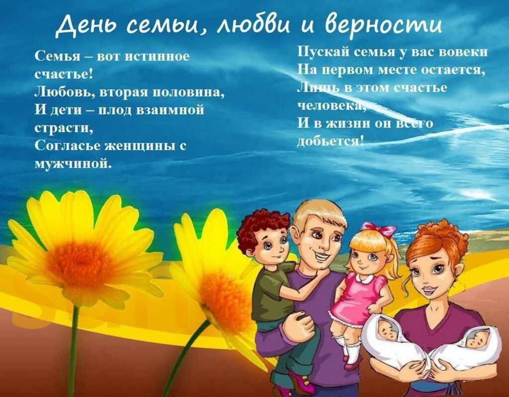 Поздравление с днем семьи и верности