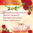 Хочу поздравление по татарский с днем никаха