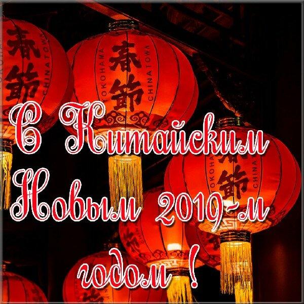 Открытка на китайский новый год, днем рождения