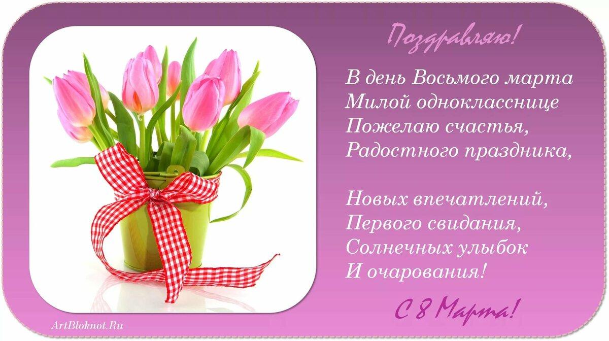 8 марта стихи в школе