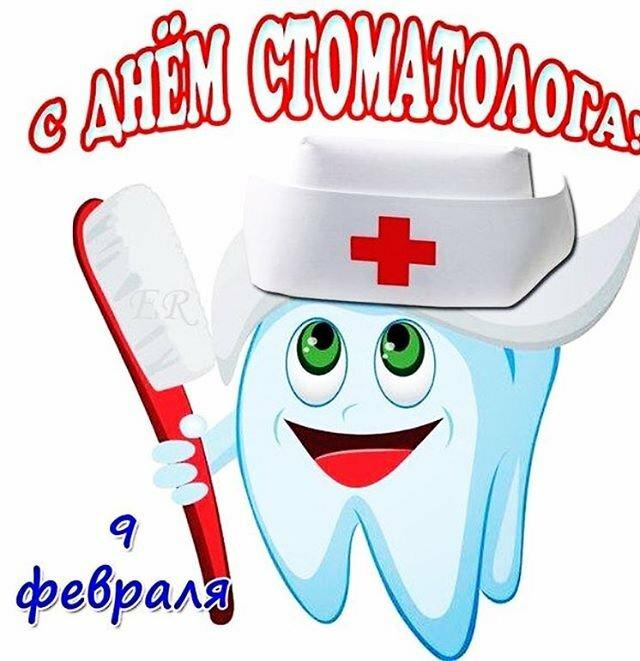 Открытки стоматология