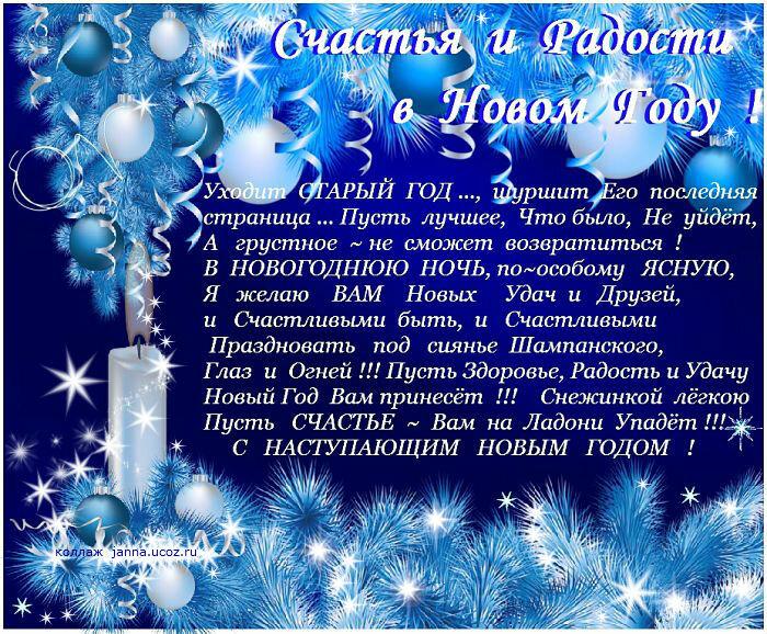Стихах поздравление новым годом