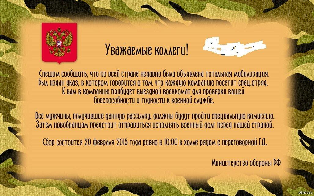 день воинской части сценарий поздравление кованый мостик очень