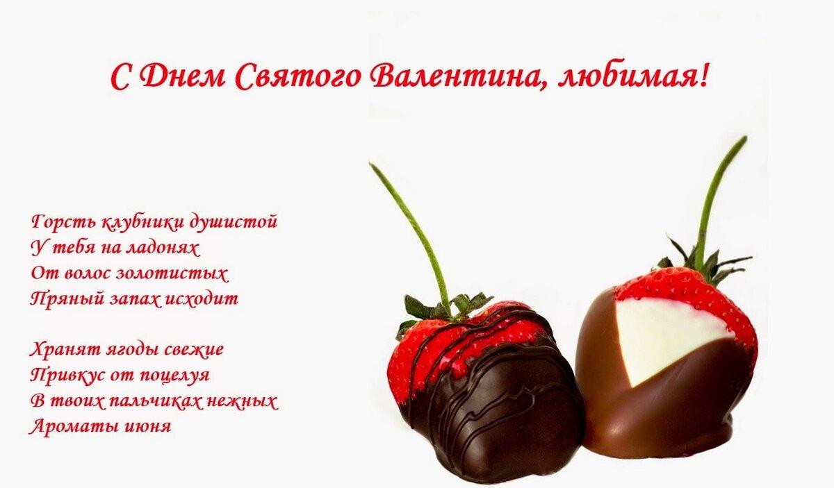 поздравления для любимой с днем святого валентина приятно
