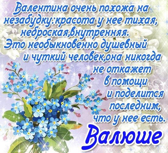 поздравление с днем рождения подруге валентине в стихах красивые короткие что