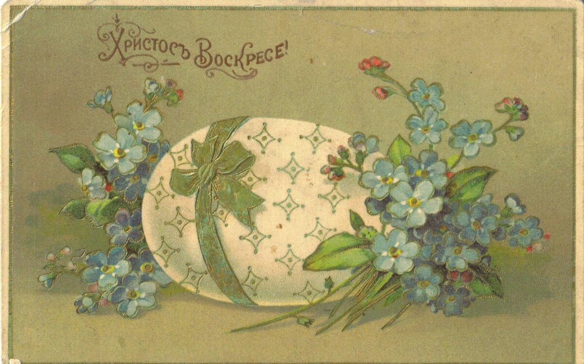 Почтовые открытки поздравительные