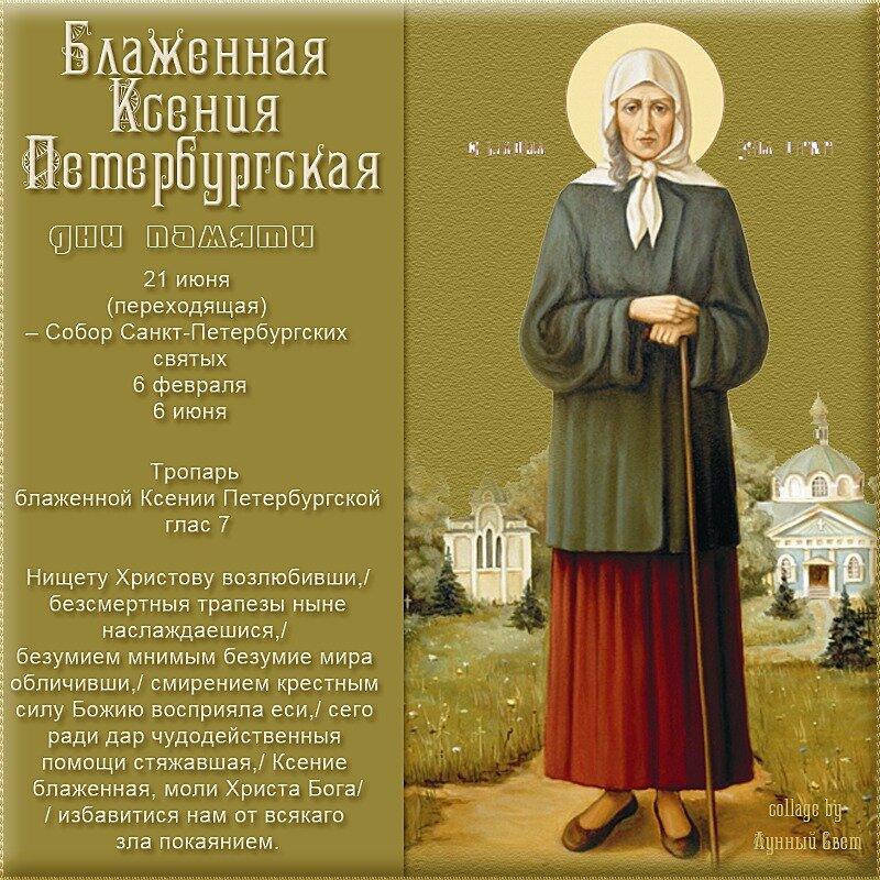 поздравления с днем ксения петербургская 6 февраля время