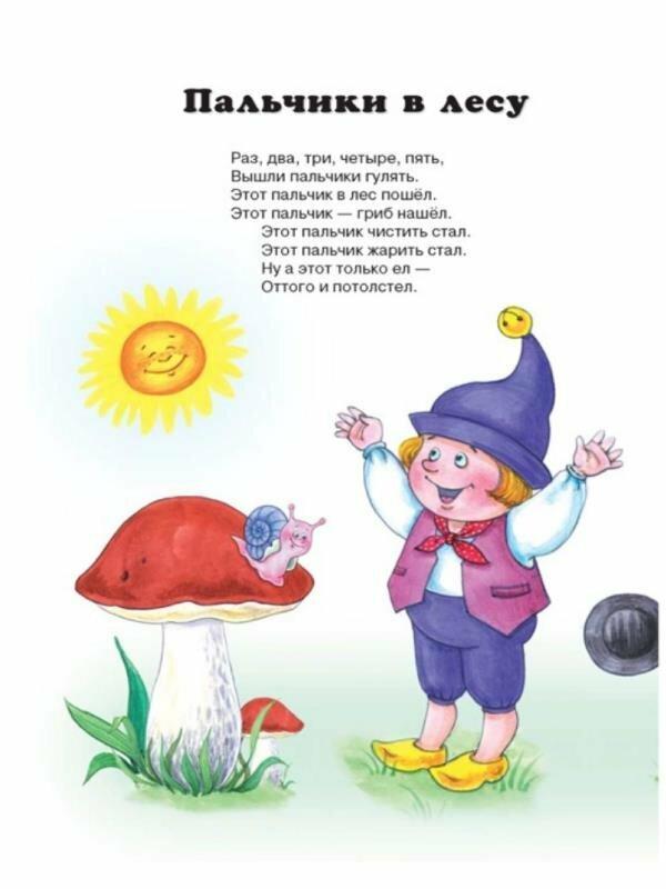 Стихи короткие для ребенка 3 лет
