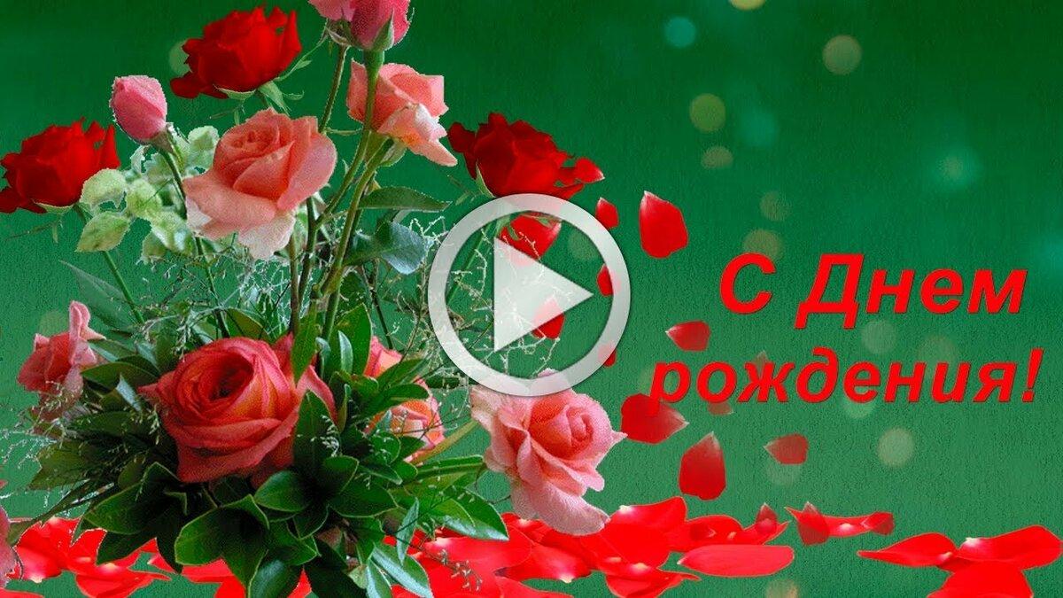 Открытки видео поздравления музыкальные с днем рождения