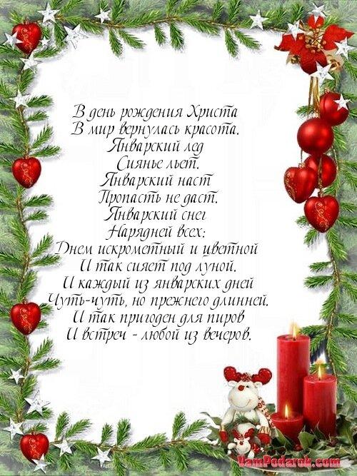 Поздравления с рождеством любимому мужчине своими словами до слез