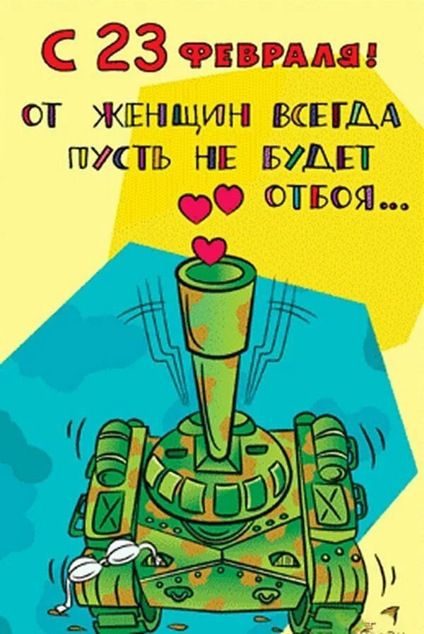 Вячеславу юбилеем, смешные поздравления с 23 февраля картинки