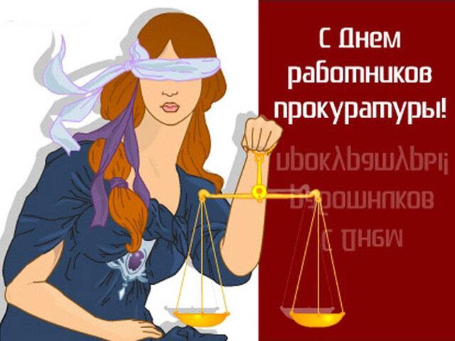 Открытка день работника прокуратуры