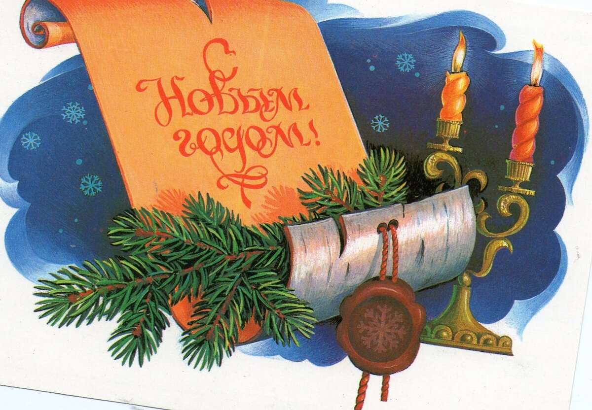 Открыть открытки с новым годом, картинки