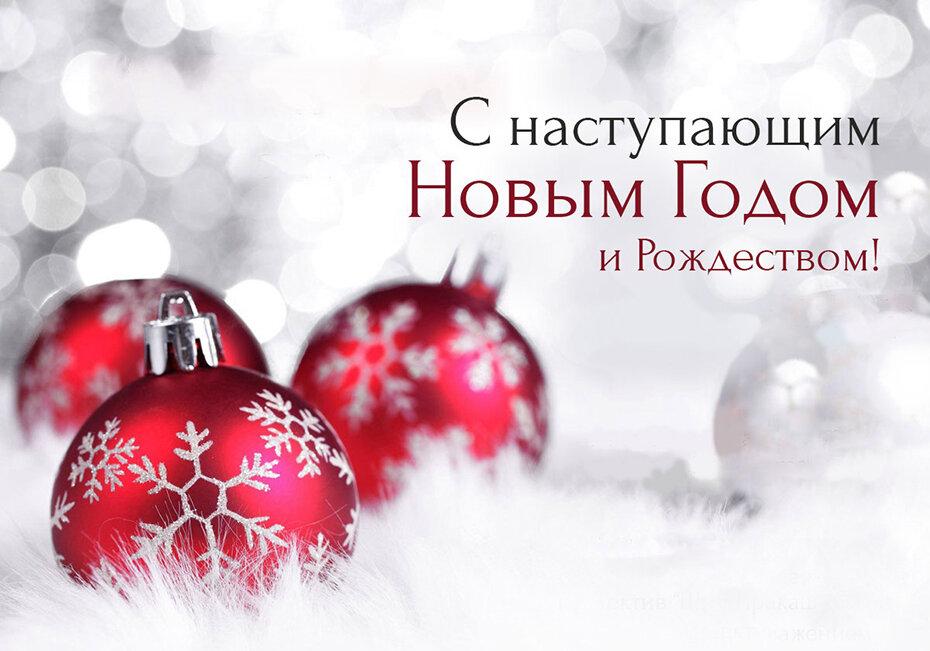 Открытка, открытки с новым годом с наступающим новым годом 2019
