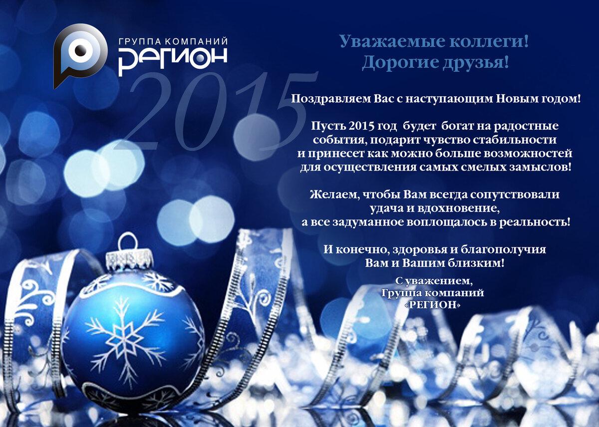 Поздравление с новым годам коллегам и партнерам
