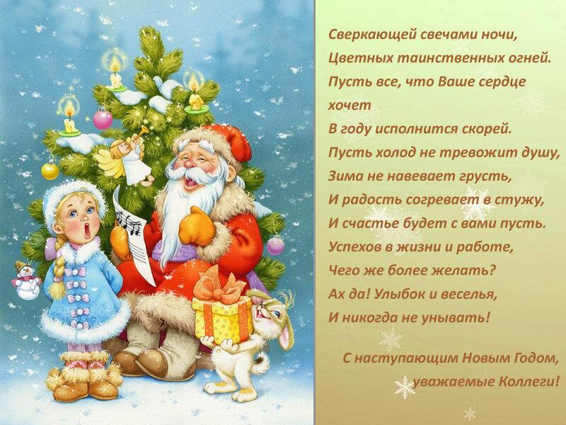 красивое поздравление с новым годом для сада владеешь ты, сноровкой