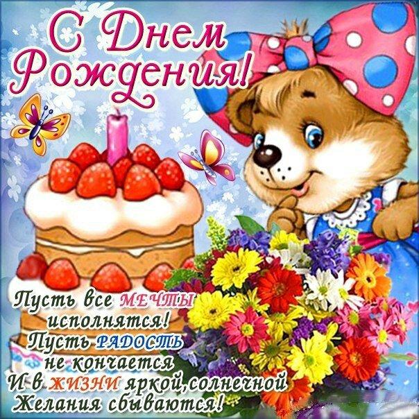 Днем рождения, открытка для ксюши 4 года