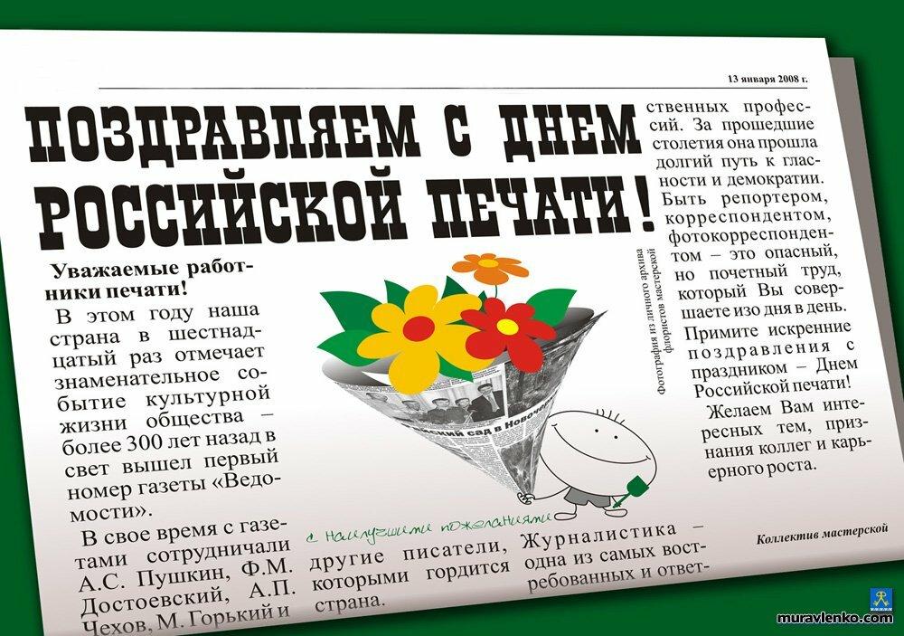 Картинки с праздником печати, кремль картинки карандашом