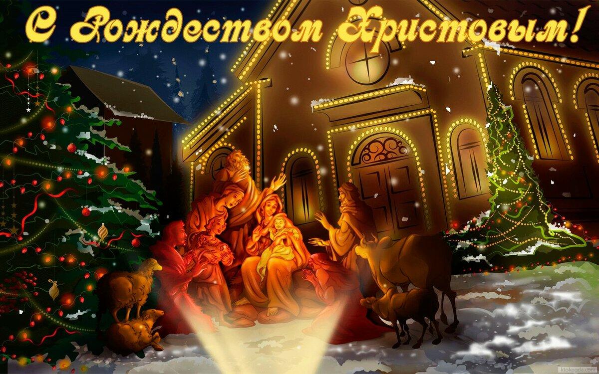 Видео открытка на рождество христово