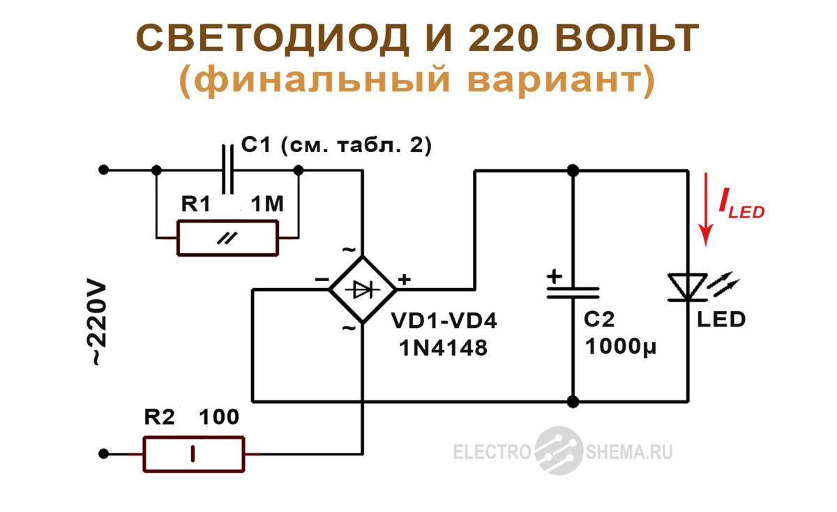 Светодиод от 220 вольт схема фото 141