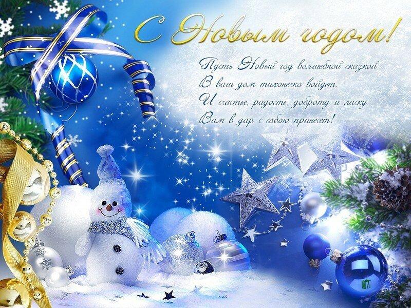 Поздравления в открытке с новым годом