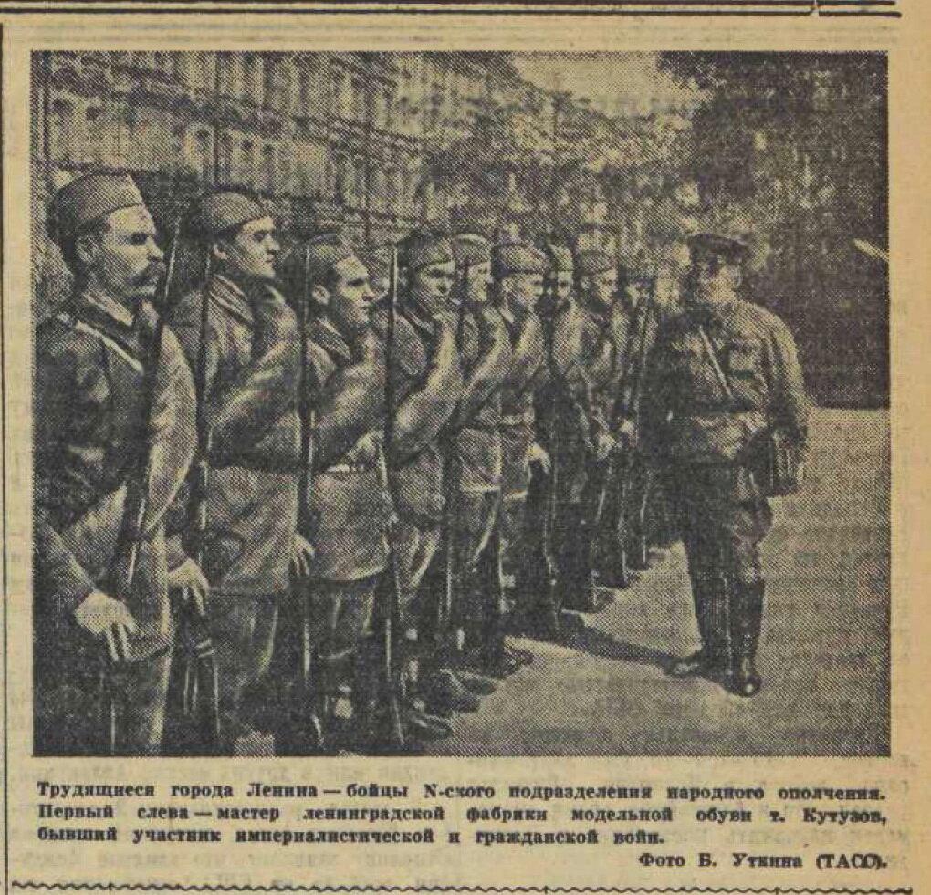 «Известия», 11 июля 1941 года