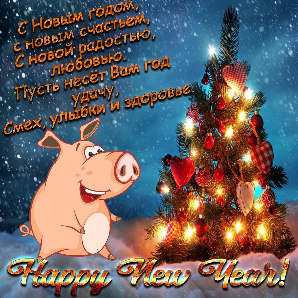 С новым годом открытки с пожеланиями 2019, наручники для