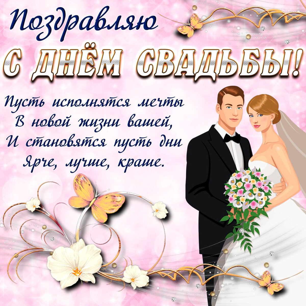 Днем, картинка со свадьбой с поздравлением