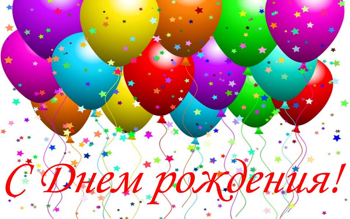красивая открытка с шарами с днем рождения только из-за впечатлений