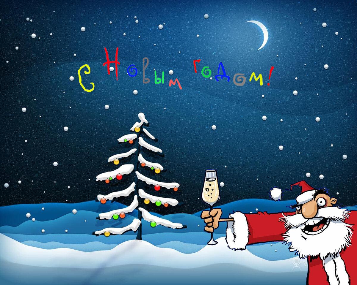 Открытки новогодние веселые, надписями про